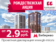 Комплекс «Барбарис» от ГК МИЦ. Старт продаж Рождественская акция